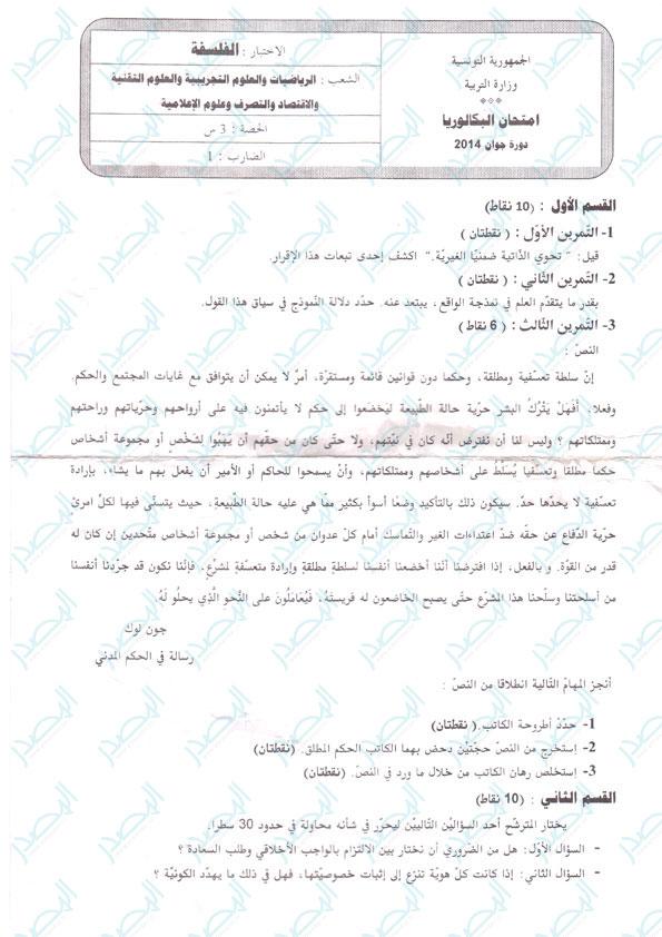 philo sciences - Resume Cours Science Bac Tunisie