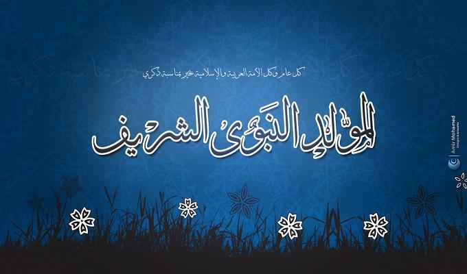 Souhaitez Mouled Mabrouk Par Sms Directinfo