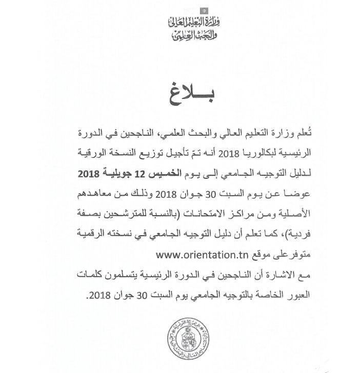 Tunisie Bac 2018 Le Guide De L Orientation Disponible En