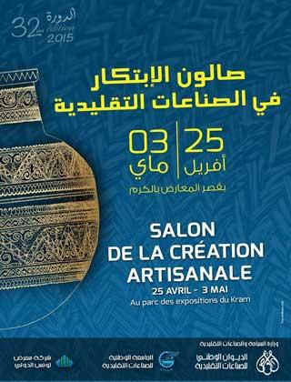 salon-artisanat-2015-01.jpg