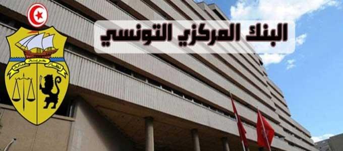 banque-centrale-tunisie-2016.jpg
