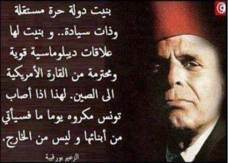 bourguiba-nation-tunisie-2016.jpg