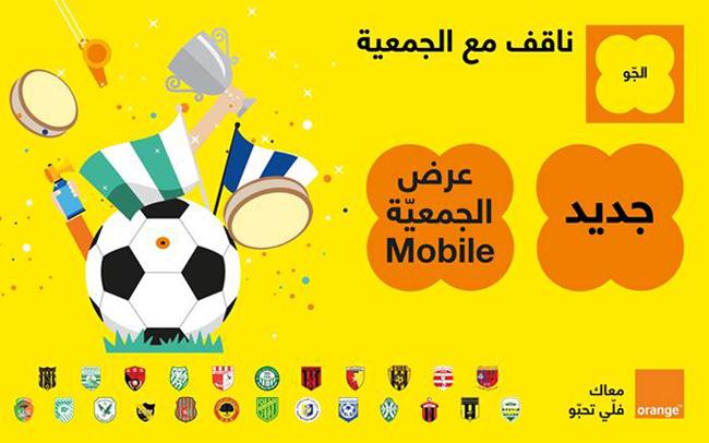 mobile-jamia-orange-tunisie-2016.jpg