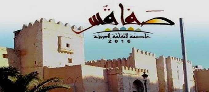 sfax-tunisie_culture.jpg