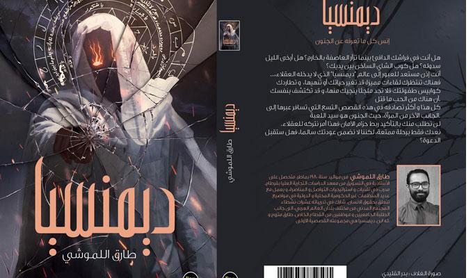 Dedicaces Du Livre Demence De Tarek Lamouchi Le 31