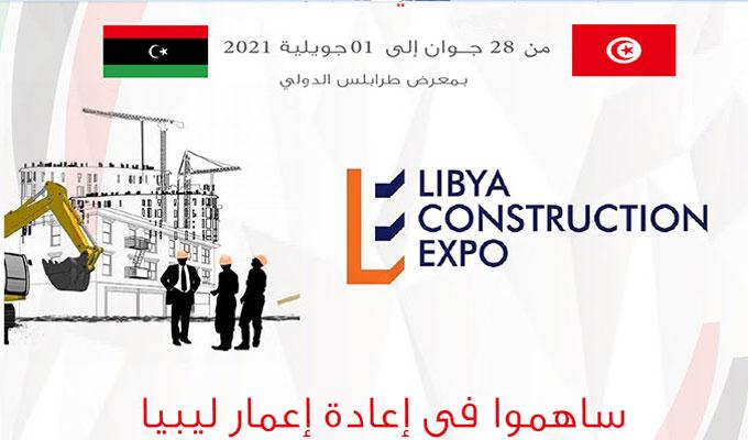 """Salon """"Libya Construction Expo"""" du 28 Juin au 1 Juillet 2021 à Tripoli"""